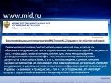 Вести.Ru: Украина отказывается передавать экспертам записи переговоров c Boeing