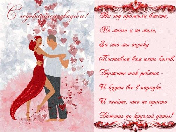 Поздравления мужа с годовщиной свадьбы 1 год 75
