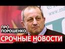 Стоят в болоте и думают что они государство Кедми жёстко про Украину