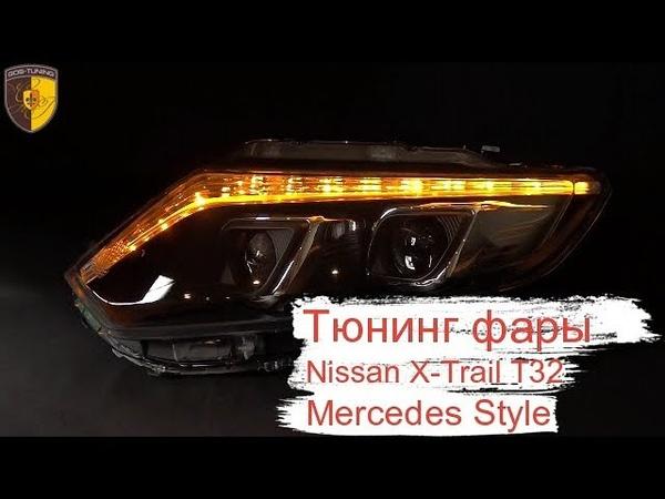 Тюнинг передние фары оптика Mercedes Benz Style на Ниссан Х Трейл / Headlights Nissan X-Trail T32