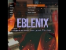 EBLENIX Как запускать чит