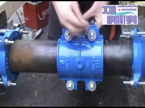 Ремонт труб с помощбю двухсоставных муфт IGE DUEPI