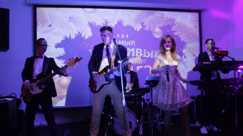 Кавер-группа Super GooD – Экспонат (Ленинград) Live!