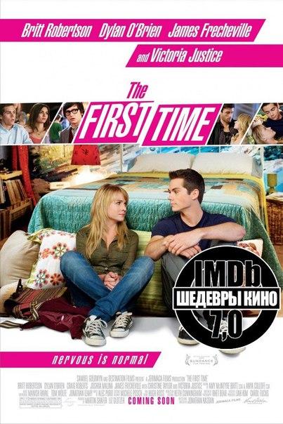 В первый раз (2012)