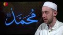 Пророк Мухаммад ﷺ Жизнеописание 29 Болезнь и смерть Посланника Аллаха ﷺ