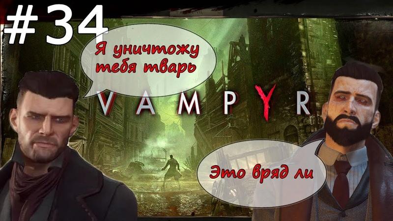 Vampyr Прохождение - Часть 34: Главный охотник на вампиров и падение Уайтчепела