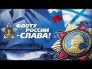 2013 День ВМФ !!! Военно-Морской Парад в Севастополе !!!