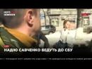Киев. 22 марта. 2018 Надежду Савченко ведут в СБУ под гимн Украины