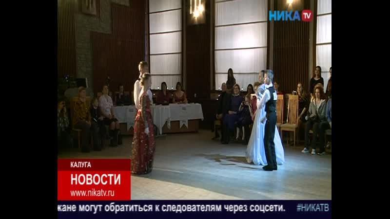 I открытые соревнования Калужской области по историческим танцам НИКА ТВ