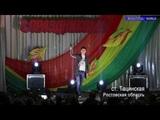 Мурат Тхагалегов концертная программа в ст. Тацинской
