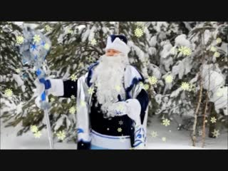 Ижморский Дед Мороз