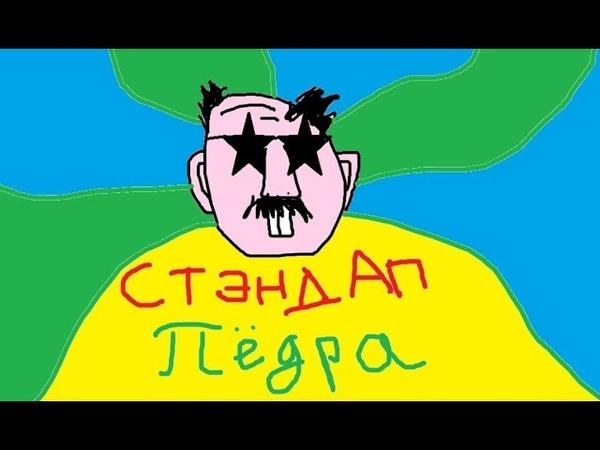 ПЕДР - PEDR'S STAND UP 1