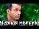 Боевик Черная молния Русские боевики криминал фильмы новинки 2016