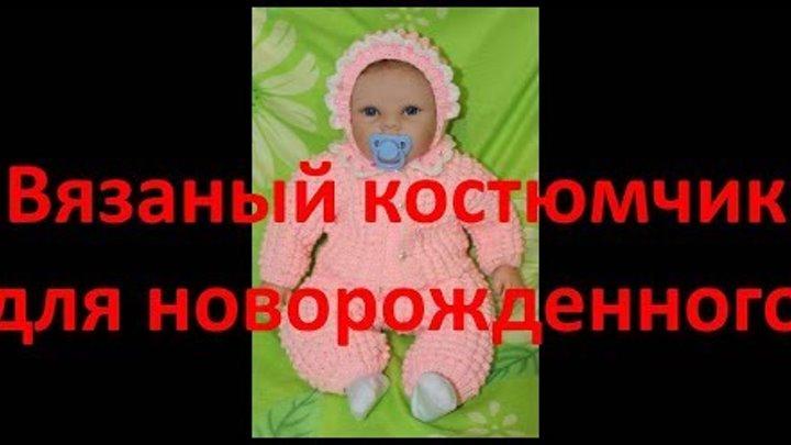 Вязаный костюмчик для новорожденного Часть2