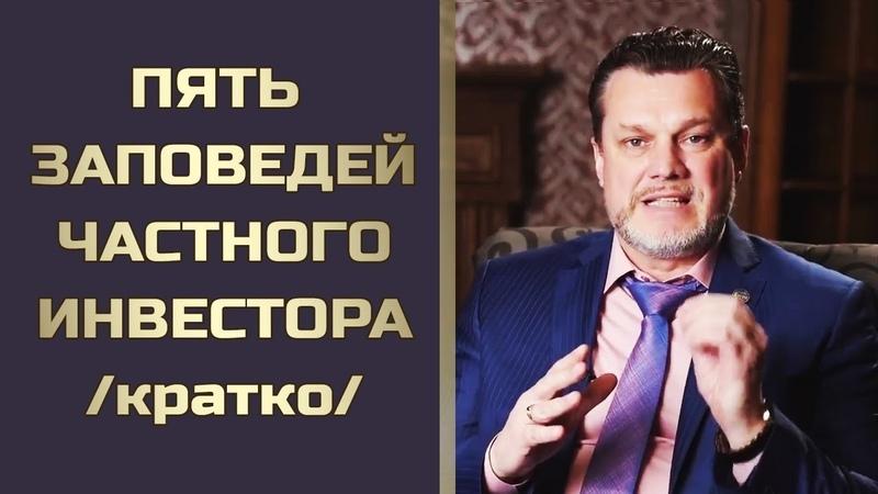 5 заповедей Частного Инвестора: кратко рассказывает автор Андрей Ховратов.