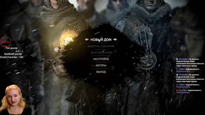 ВЫЖИТЬ В ЛЕДЯНОМ АДУ! / Frostpunk /СТРИМ