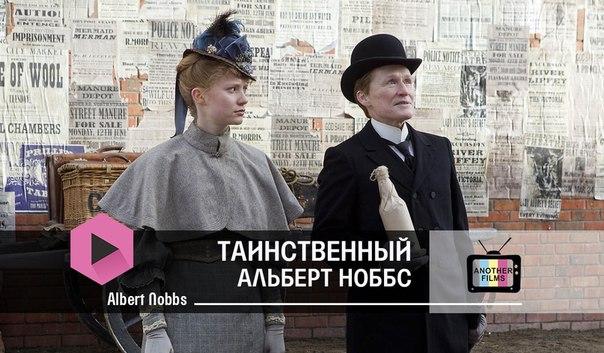 Таинственный Альберт Ноббс (Albert Nobbs)