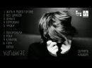 Альбом Земфиры «Жить в твоей голове» (Аудио)