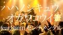 2016.01.17 ハハノシキュウ×オガワコウイチ feat.8mm(ハチミリ)/センチメンタ&#125
