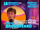 Южноуральск 18 февраля Сергей Дроботенко