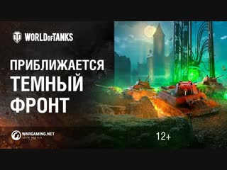 World of Tanks - Темный фронт