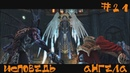 Darksiders Warmastered Edition Прохождение | Исповедь ангела | 21