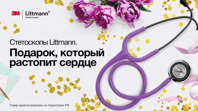 Стетоскопы 3M™ Littmann Прекрасный подарок к 8 марта способный растопить сердце