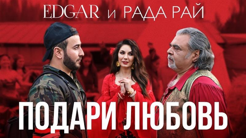 EDGAR и Рада Рай - Подари любовь 2019