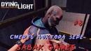 Dying Light (cooperative) - прохождение хоррор 8 犬 смерть доктора Зере