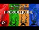 НАЧАЛО ПУТИ Castle Crashers 1
