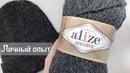Обзор за 5 минут | Alize Alpaca Royal | Личный опыт и готовая шапка