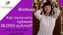 БиоСи BioSea Как получить первую премию 18 000 рублей Бонус Развития