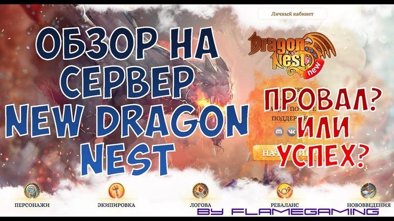 New Dragon Nest • Мнение Обзор