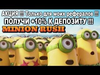 MINION RUSH!!! АКЦИЯ!!! ТОЛЬКО НЕДЕЛЮ ПОЛУЧИ +10% К ДЕПОЗИТУ!!!