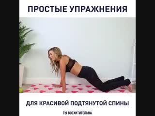 Простые упражнения для подтянутой спины