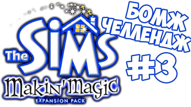 The Sims makin magic The sims 1 БОМЖ ЧЕЛЛЕНДЖ 3