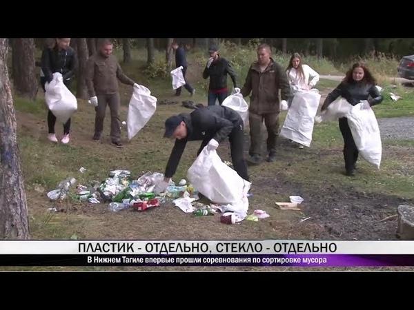 В Нижнем Тагиле впервые прошли соревнования по сортировке мусора