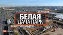 ЖК Белая Дача Парк Ход строительства от 09.10.2018