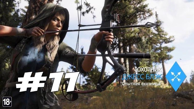 ДЕВУШКА РОБИН ГУД - Far Cry 5 - УБИЙСТВО ПОВАРА - Прохождение на русском 11