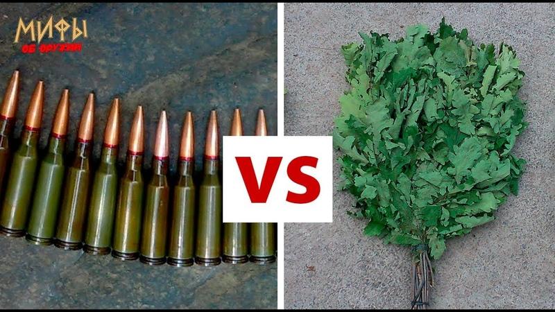 Пуля 5 45 не пробивает ветки и рикошетит от травы Мифы об оружии №1