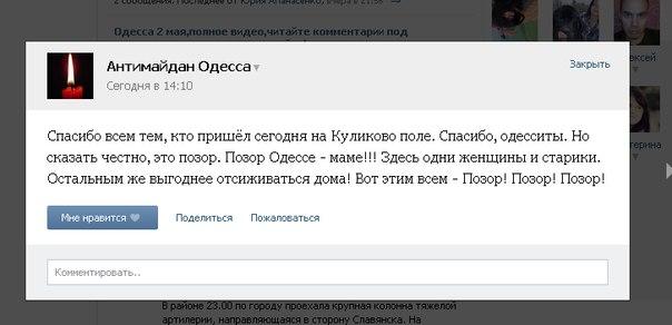 После кровопролития 2 мая в одесских больницах осталось семеро пострадавших - Цензор.НЕТ 6947