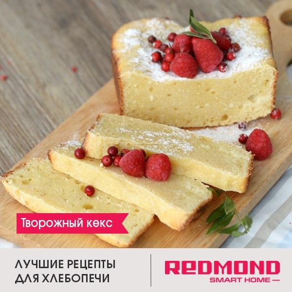 Творожный кекс рецепт в хлебопечке