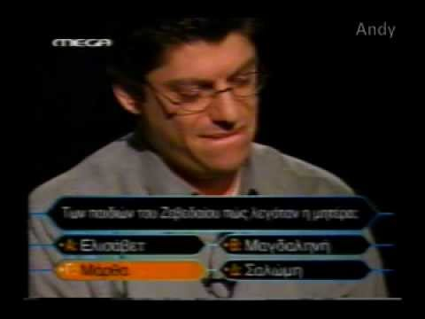 Ποιος Θέλει Να Γίνει Εκατομμυριούχος (Greek Millionaire) - Top Prize loser