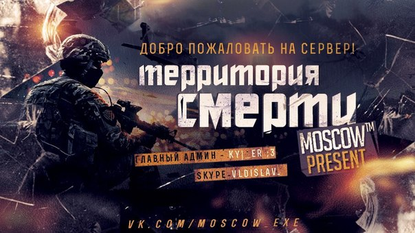Moscow™ | Территория смерти 18+