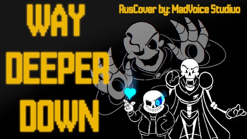 WAY DEEPER DOWN Undertale Skeleton Rap RUS COVER