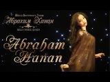 Abraham Hanan