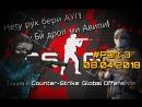 Клиника Live №119 | Играем с подписотой в Counter-Strike Global Offensive