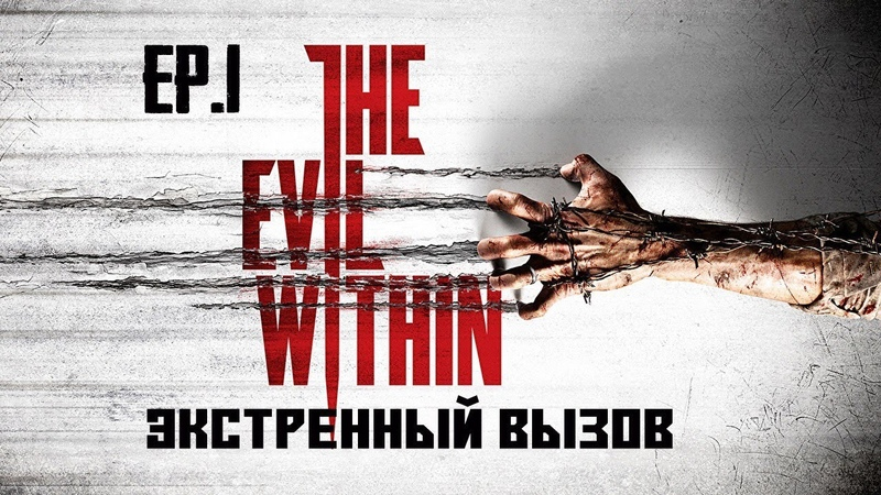 The Evil Within — Ep.2.2: Выжившие