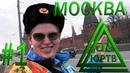 ЮРТВ 2015 Москва 1 Прогулка по интересным местам столицы №0087