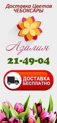 Цветов доставкам город чебоксары заказ цветов оптом в москве с доставкой